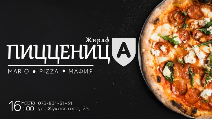 """Развлекательная программа """"Пицценица"""""""