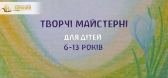 Творчі майстерні для дітей 6-13 років