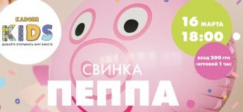 Свинка Пеппа в KADORR Kids