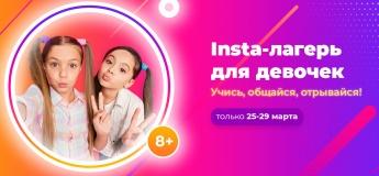 Insta-лагерь для девочек