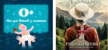 """0+: Кино для родителей с детьми. Романтический комедийный мюзикл """"Гуцулка Ксеня"""""""