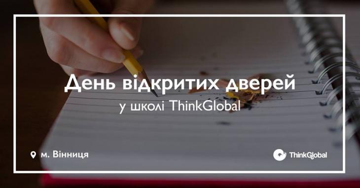 День відкритих дверей у школі ThinkGlobal Вінниця