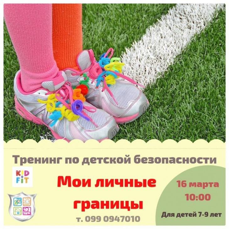 """Тренинг по детской безопасности """"Мои личные границы"""""""