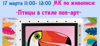 Мастер-класс по живописи «Рисуем попугаев в стиле поп-арт»
