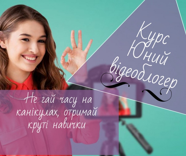 """Курс """"Юний відеоблогер"""" канікули з користю"""