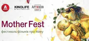 Фестиваль фільмів про маму Mother Fest