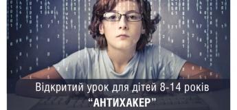 """Открытый урок для детей 8-14 лет """"Антихакер""""!"""