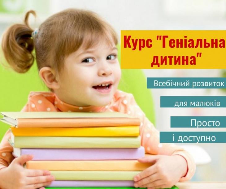 """Курс для наймолодших """"Геніальна дитина"""""""