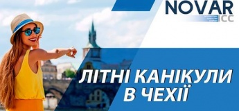 Літні канікули в Чехії