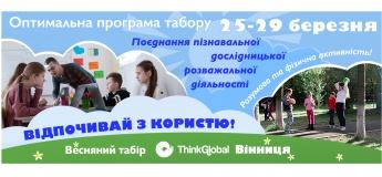 Весняний табір від ThinkGlobal Вінниця