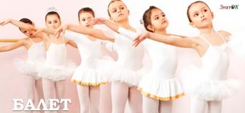 Набор детской группы по балету
