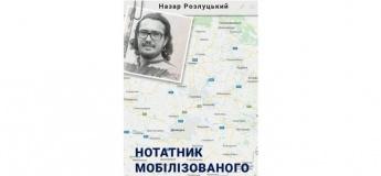 """Презентація книги """"Нотатник мобілізованого"""" Назар Розлуцький"""
