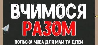 Курс польської для мам та дітей