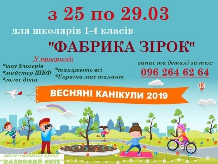 Весняні канікули з Казковим світом