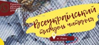 Всеукраїнський тиждень читання