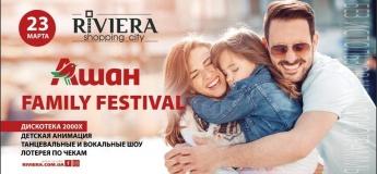 Ашан family festival Дискотека 2000х