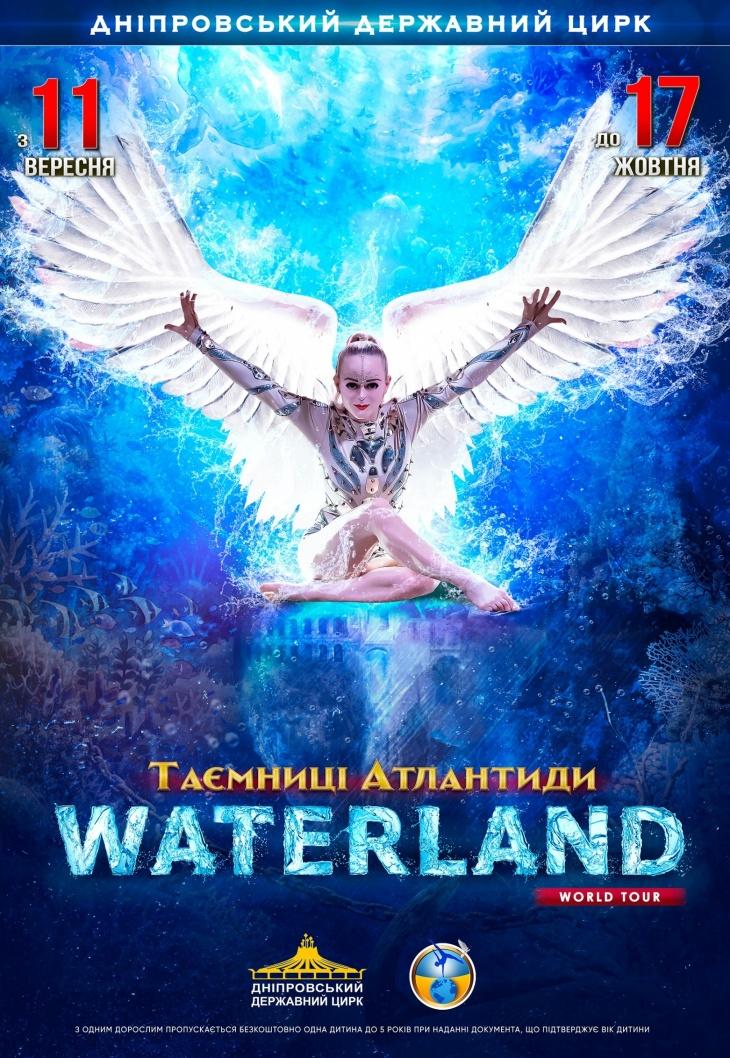Цирк на воде WaterLand