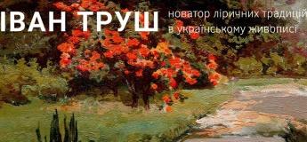 Виставка картин Івана Труша