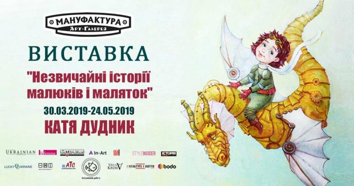 """Выставка Кати Дудник """"Необычные истории малышей и малышек"""""""