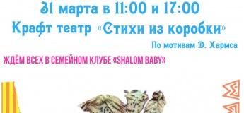 """Крафт театр """"Стихи из коробки"""""""