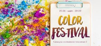 Color Festival - Каникулы осознанного поколения Z