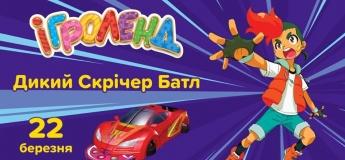 Дикий Скрічер Батл