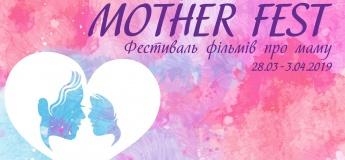 Mother Fest. Фестиваль фільмів про маму