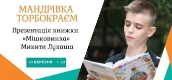 Презентація книжки «Мішковинка» Микити Лукаша