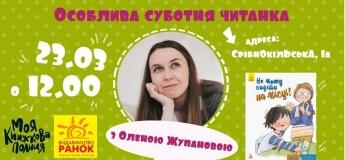Особлива суботня читанка з Оленою Жупановою