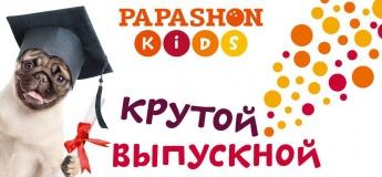 Крутой выпускной в PAPASHON KIDS