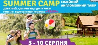 Сімейний табір в Карпатах (Східниця)
