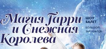"""Шоу-балет """"Магия Гарри и Снежная Королева"""""""