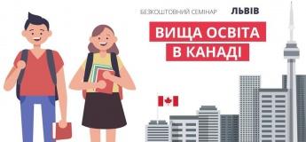 Семінар щодо вищої освіти в Канаді