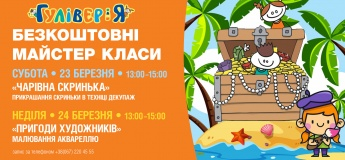 """Творческие мастер-классы в ДРЦ """"ГулливериЯ"""""""