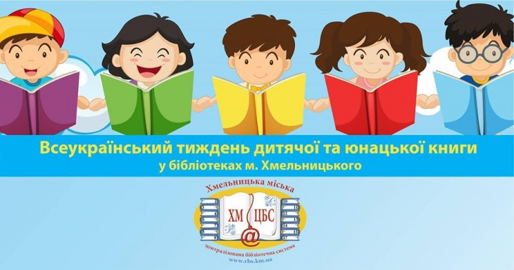 Всеукраїнський тиждень дитячої та юнацької книги у Хмельницькому