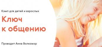 """Кэмп """"Ключ к общению"""" 26 марта"""