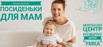 Психологічні посиденьки для мам з малюками