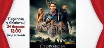 Кино в выходные: Сторожевая застава