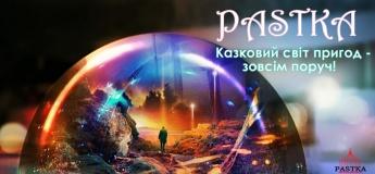 Весняні канікули у стилі квест разом із Pastka