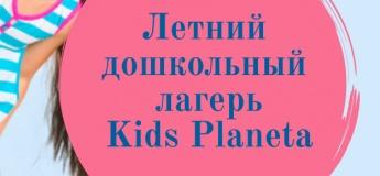 Летний лагерь для дошкольников Kids Planeta