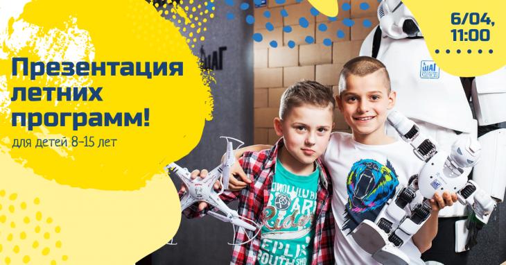 Презентація літніх програм для дітей 8-15 років!