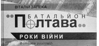 """Презентация фотоальбома Виталия Запеки """"Батальон """"Полтава"""""""