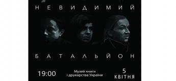 """Фильм """"Невидимый батальон"""" в Киеве"""