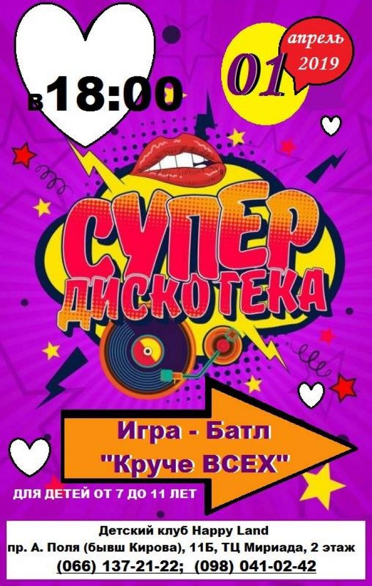 Первоапрельская Супер-дискотека