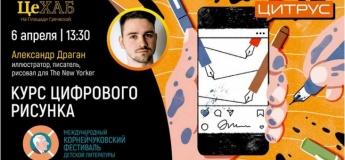 «Цифровой рисунок» Образовательный курс для подростков от 10 лет