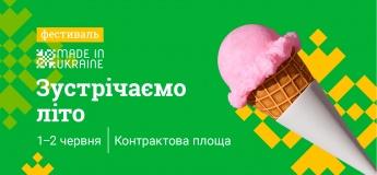 Фестиваль Made in Ukraine. Зустрічаємо літо!