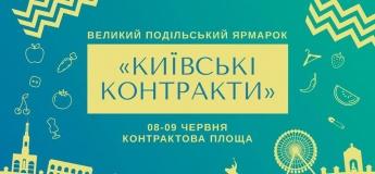 """Ярмарок """"Київські Контракти"""""""