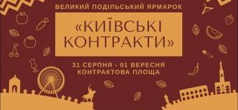 """Ярмарка """"Киевские Контракты"""""""