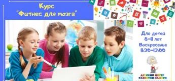 Курс «Фитнес для мозга» для детей 8 - 11 лет