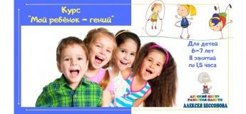 "Курс ""Мой ребёнок - гений"" 6 - 7 лет"